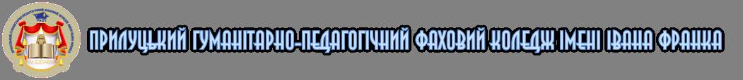 Прилуцький педколедж