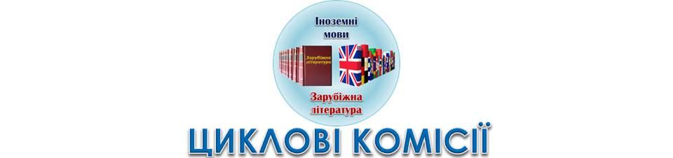 Циклова комісія викладачів іноземних мов та зарубіжної літератури