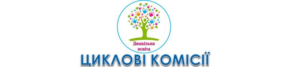 Циклова комісія викладачів педагогіки, психології та методик дошкільної освіти