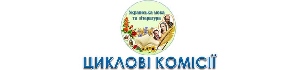 Циклова комісія викладачів української мови і літератури