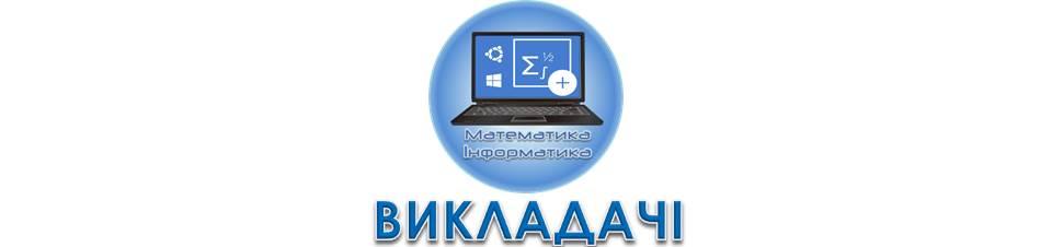 Викладачі математичних дисциплін