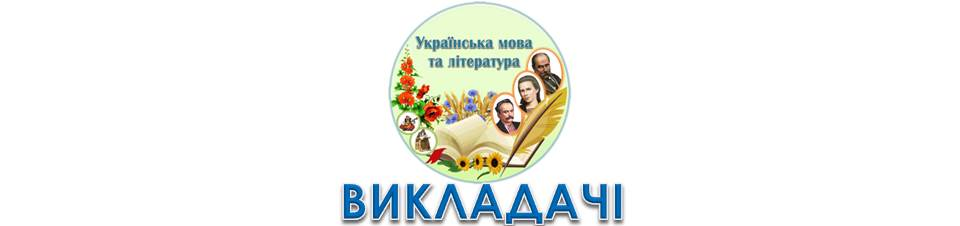 Викладачі української мови та літератури