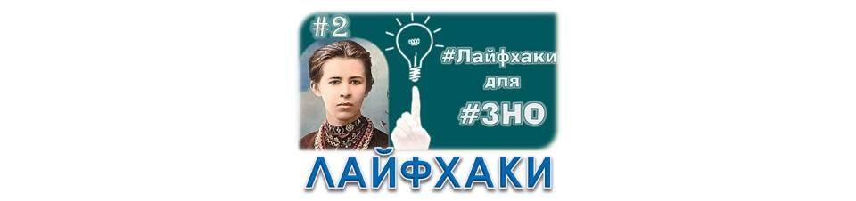 Лайфхаки до ЗНО – Леся Українка