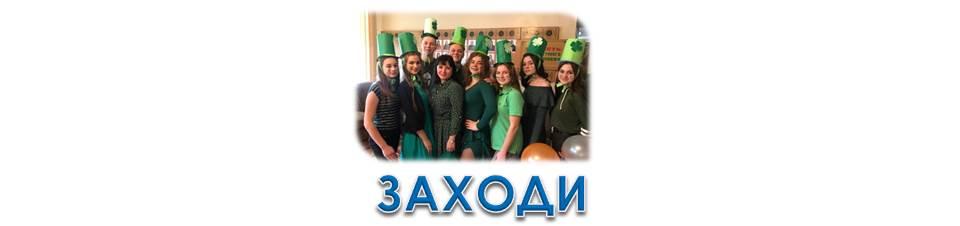 Ірландське свято у коледжі