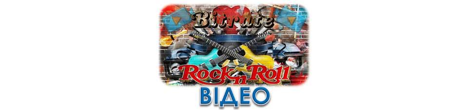 День рок-н-роллу