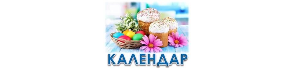 Свята Паска йде до хати, будемо Великдень святкувати!