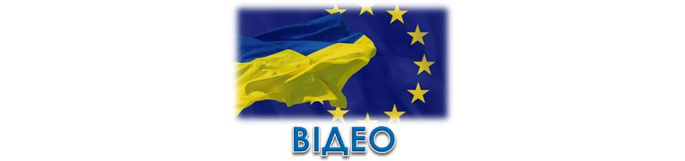 Україна – центр Європи